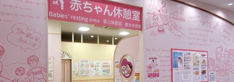赤ちゃん休憩室の画像