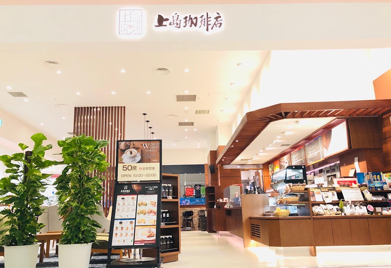 上島珈琲店の画像
