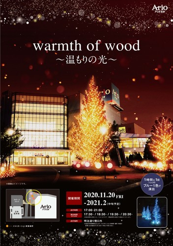warmth of wood ~温もりの光~