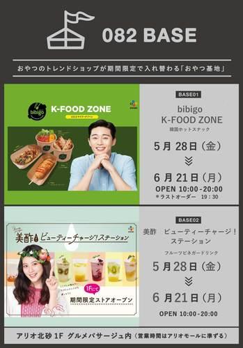5月28日(金)から アリオモール1F「082BASE(おやつベース)」で 新しいショップがOPENいたします!