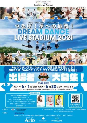【参加者募集中】つなげ!夢への挑戦!DREAM DANCE LIVE STADIUM2021