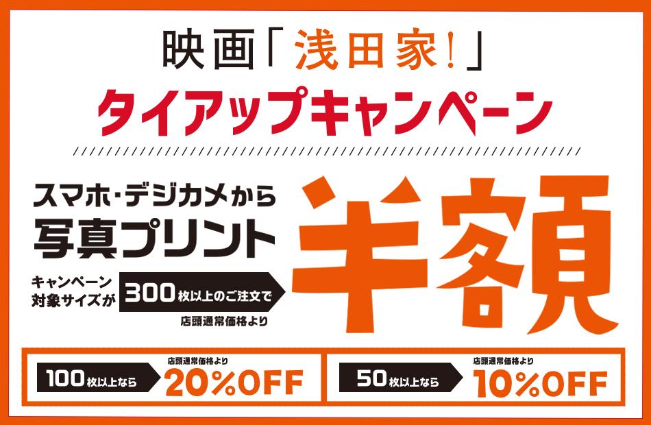 映画「浅田家!」タイアップキャンペーン!Lサイズボリュームディスカウント