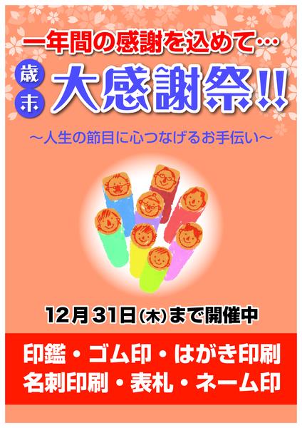 歳末大感謝‼️1年間の感謝を込めて 12月31日(木)迄開催中❗️