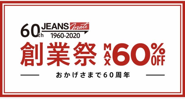 60周年創業祭!!