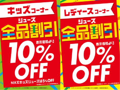 レディース・キッズシューズがお買い得!!