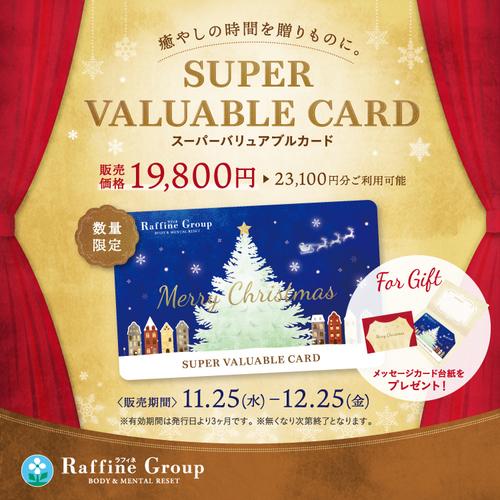 【数量限定】クリスマス限定デザイン「スーパーバリュアブルカード」販売中!!