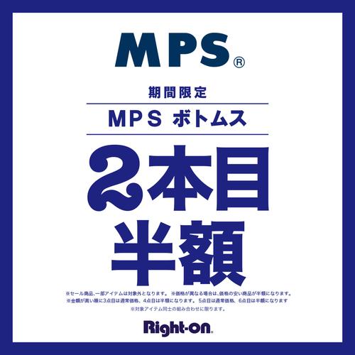 ★MPSボトム2本目半額★