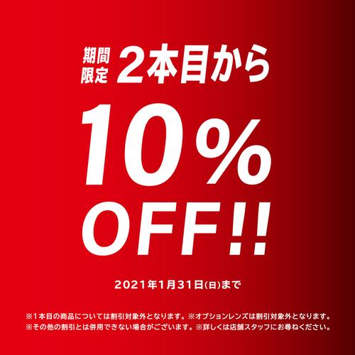 冬SALE・メガネ2本以上同時購入で10%OFF開催!