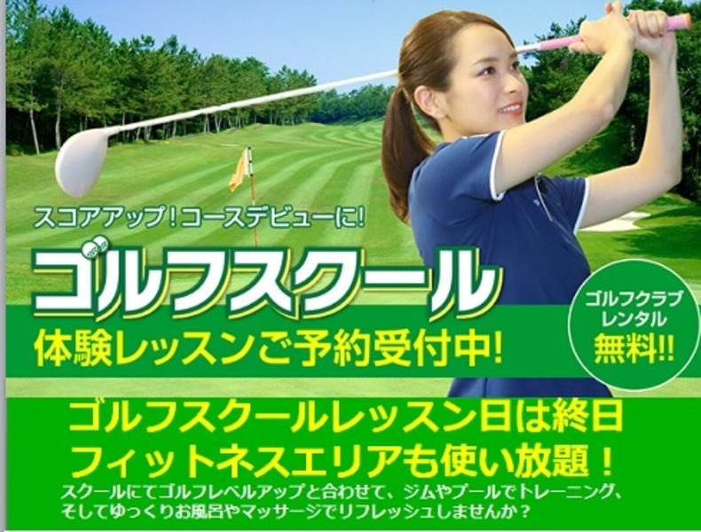 ゴルフスクール体験受付中