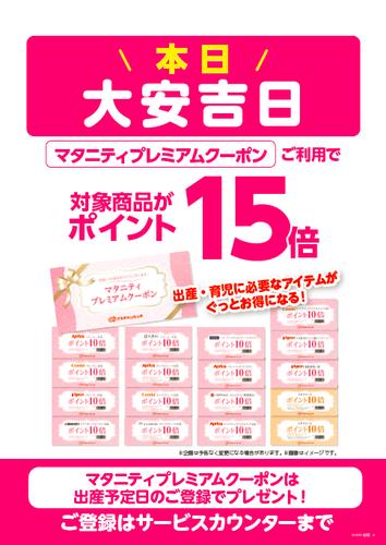【大安】マタニティプレミアムクーポンポイント15倍!