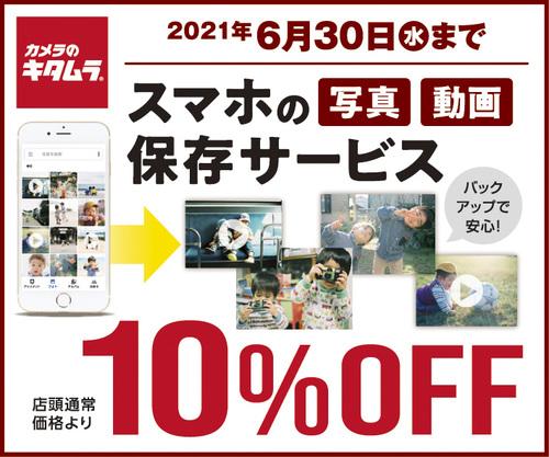 スマホの写真・動画の保存サービス10%OFFキャンペーン