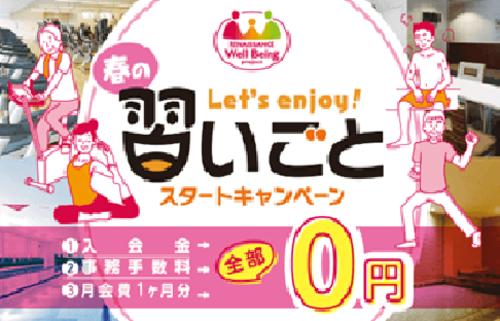 お得な入会キャンペーン実施中!6/30(水)までの入会がお得!
