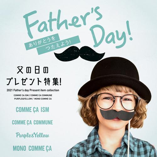 """ありがとうを伝えよう★ コムサイズムの""""父の日"""""""
