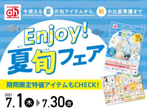Enjoy!夏旬フェア
