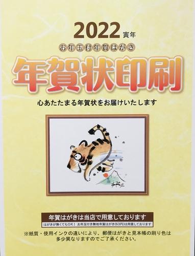 2022年寅年年賀状印刷