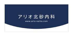 アリオ北砂内科のロゴ画像