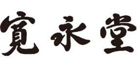菓匠 寛永堂のロゴ画像