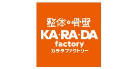 KA・RA・DA factoryのロゴ画像