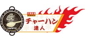 チャーハン達人のロゴ画像
