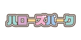 ハローズパークのロゴ画像