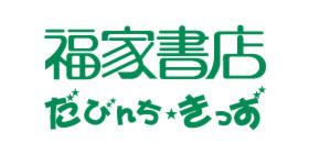 福家書店 だびんち★きっずのロゴ画像