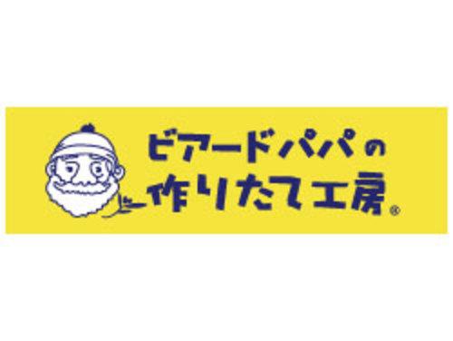 ビアードパパのロゴ