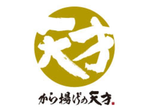 から揚げの天才のロゴ