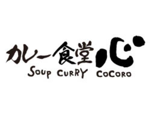 カレー食堂心のロゴ