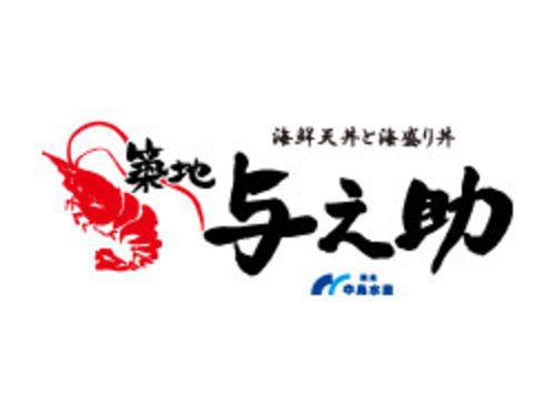 築地与之助のロゴ